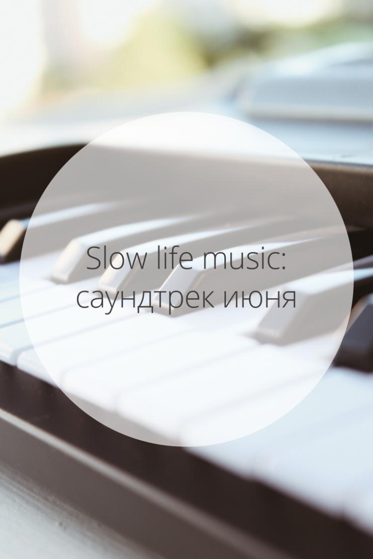 Slow Life music: саундтрек июня