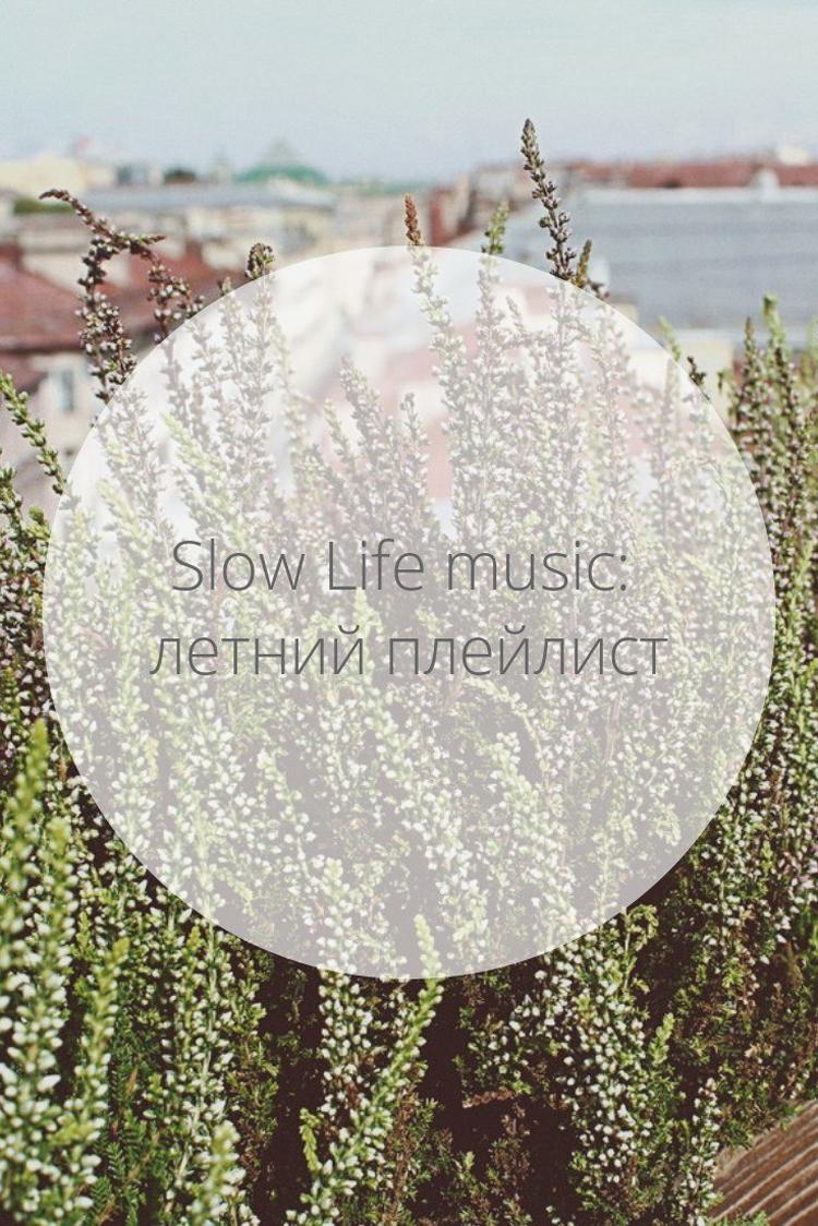 Slow Life music: летний плейлист 2018 | Slow Life Blog