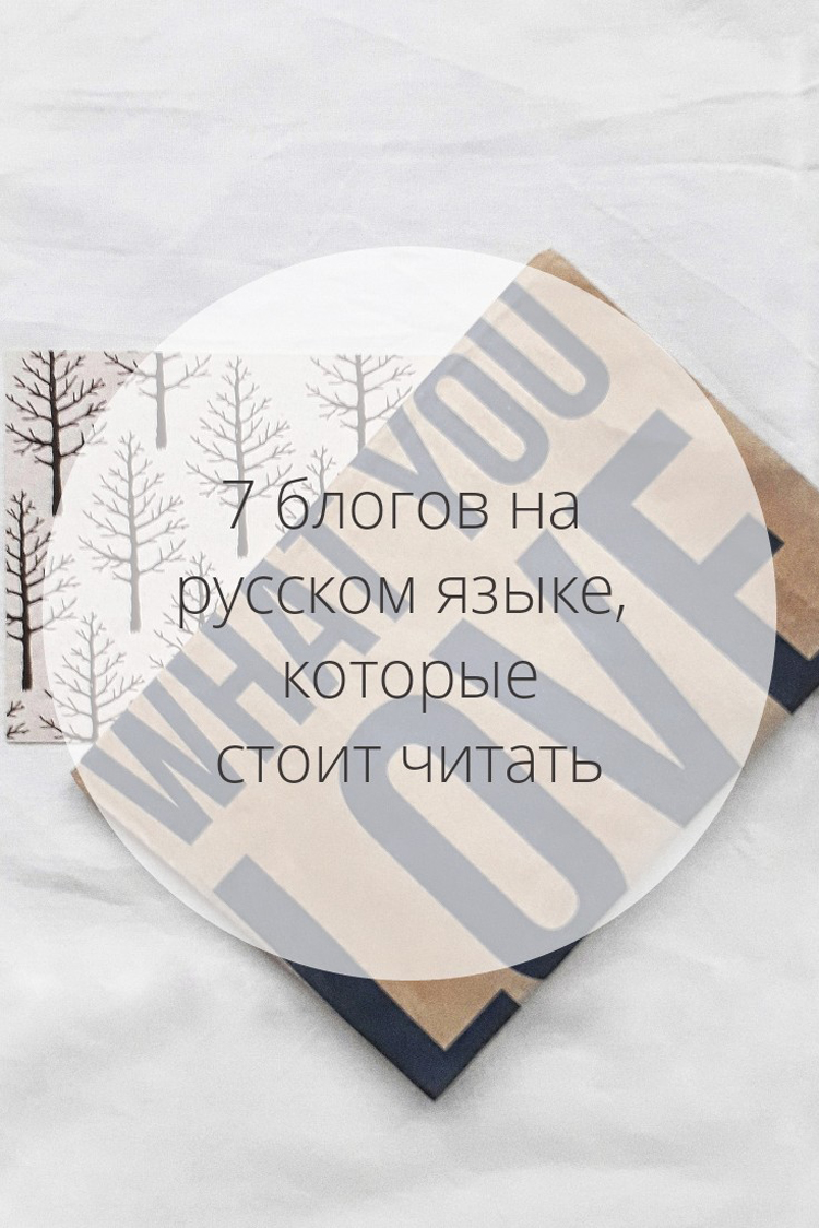 7 интересных блогов на русском языке | Slow Life Blog