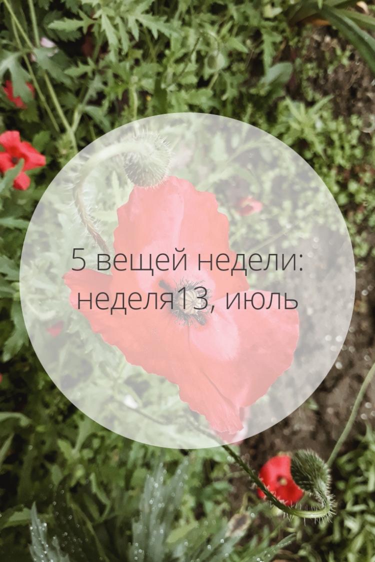 5 вещей недели: неделя 13, июль | Slow Life Blog