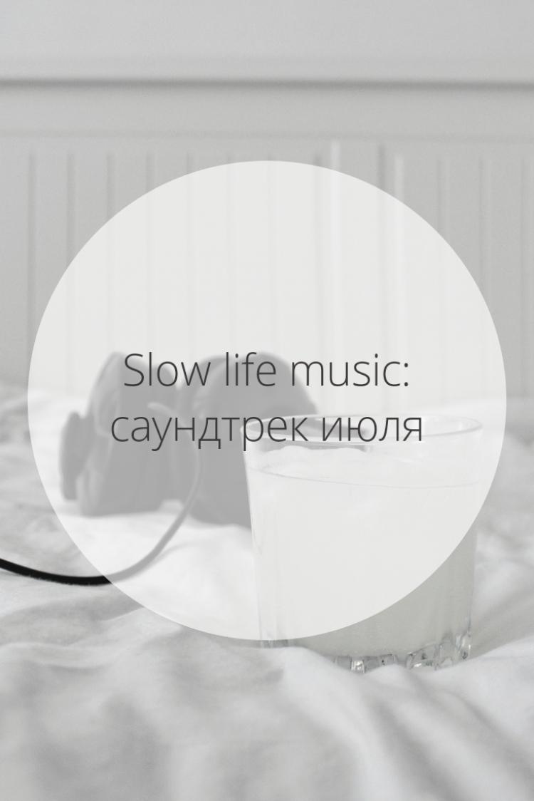 Slow Life music: саундтрек июля | Slow Life Blog