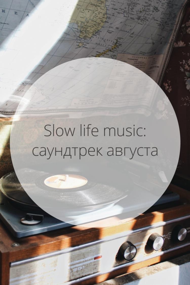 Slow Life music: саундтрек августа | Slow Life Blog