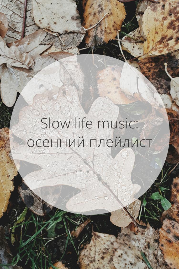 Slow Life music: осенний плейлист 2018 | Slow Life Blog
