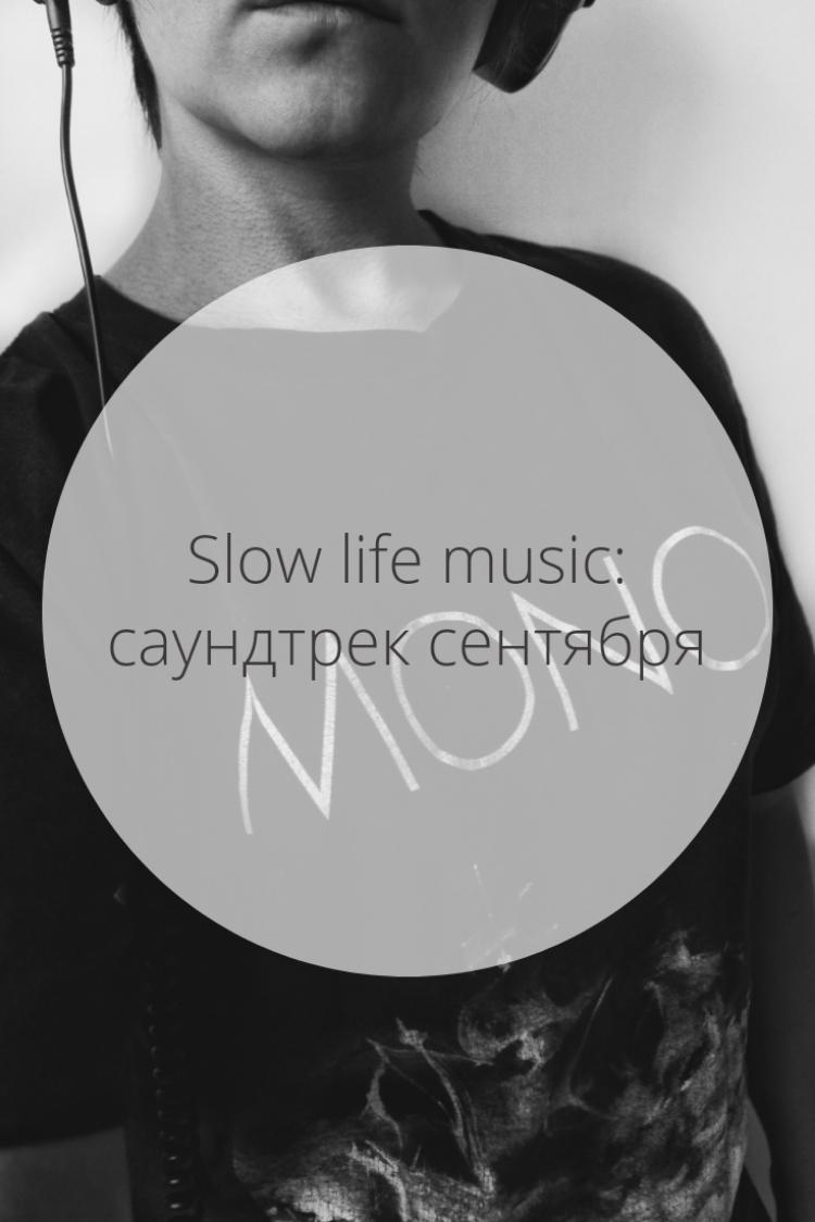 Slow Life music: саундтрек сентября | Slow Life Blog