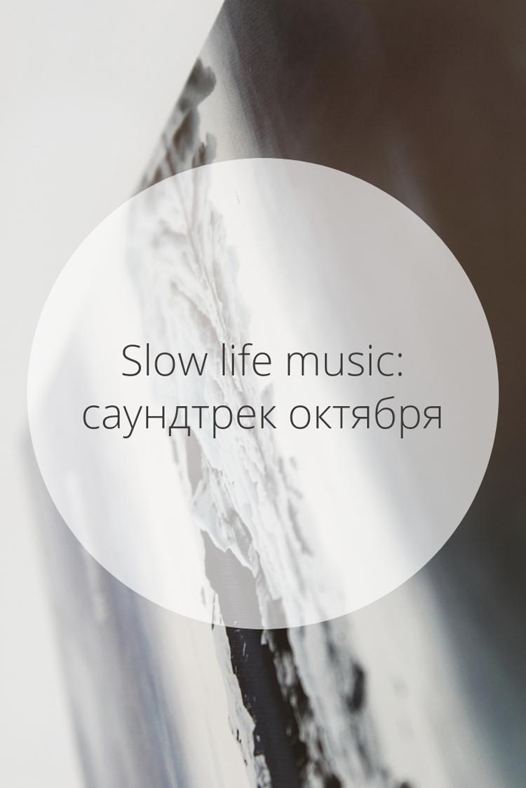 Slow Life music: саундтрек октября | Slow Life Blog