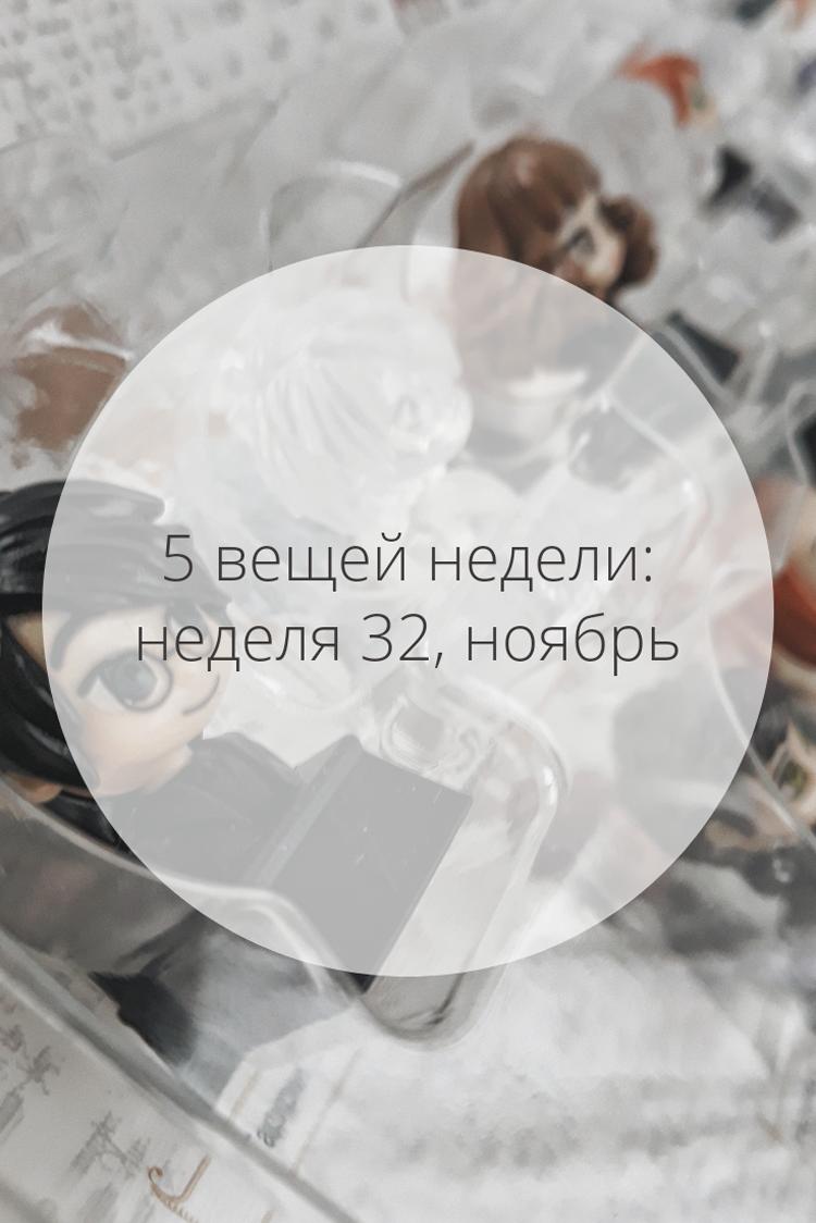 5 вещей недели: неделя 32, ноябрь | Slow Life Blog