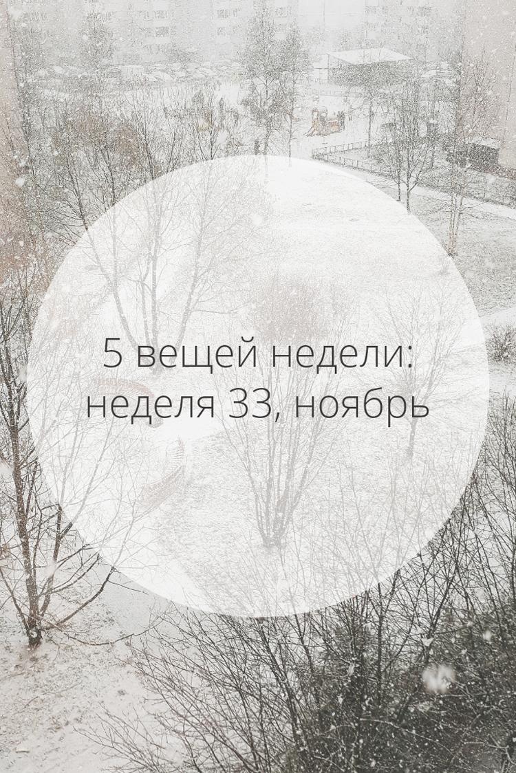 5 вещей недели: неделя 33, ноябрь | Slow Life Blog