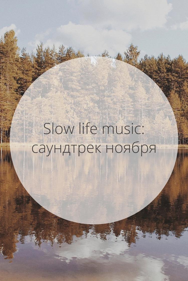 Slow Life music: саундтрек ноября | Slow Life Blog