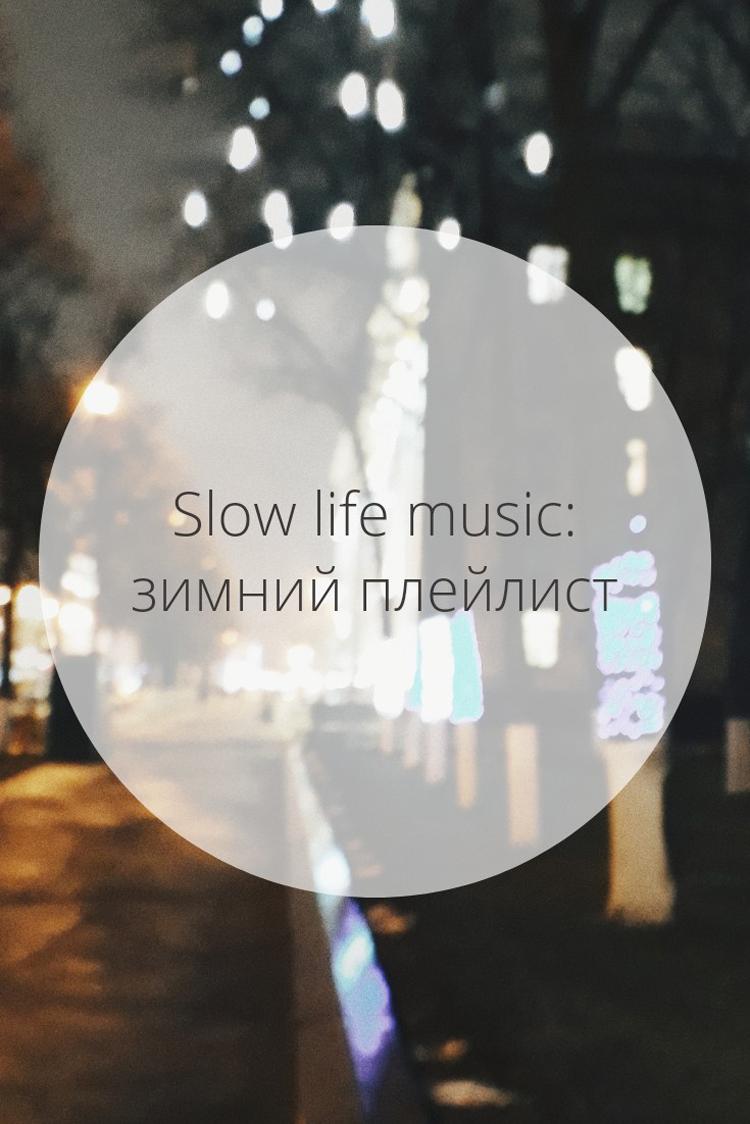 Slow Life music: зимний плейлист 2018-2019 | Slow Life Blog