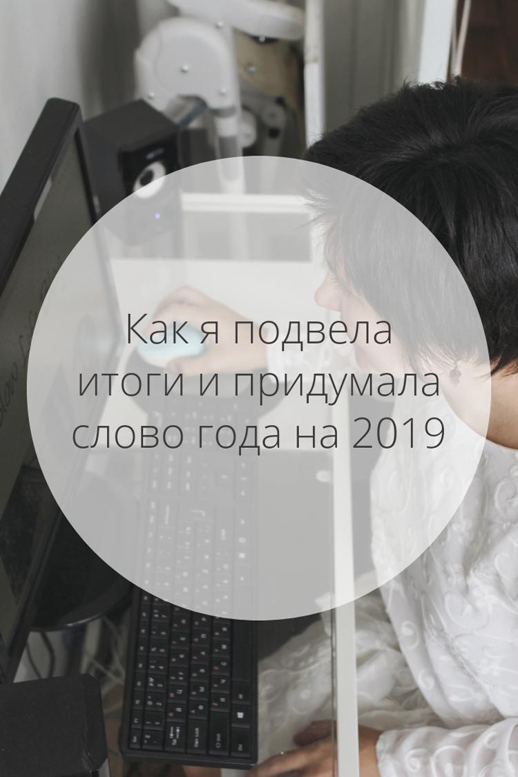 Как я подвела итоги и придумала слово года 2019 | Slow Life Blog