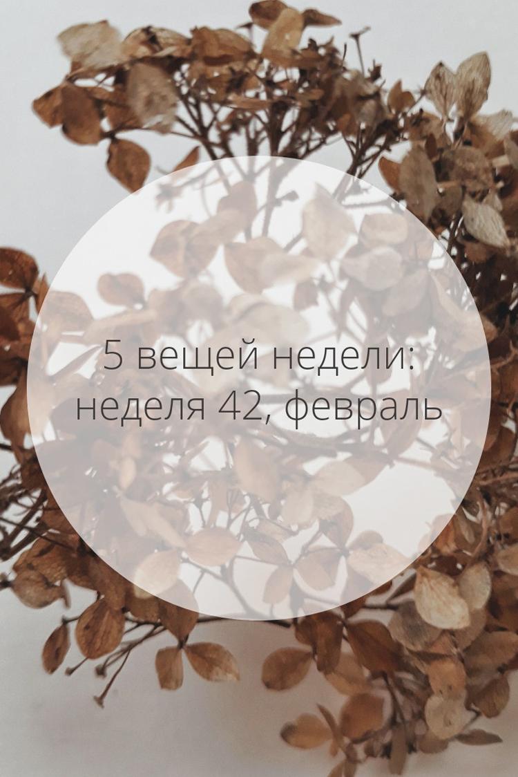 5 вещей недели: неделя 42, февраль | Slow Life Blog