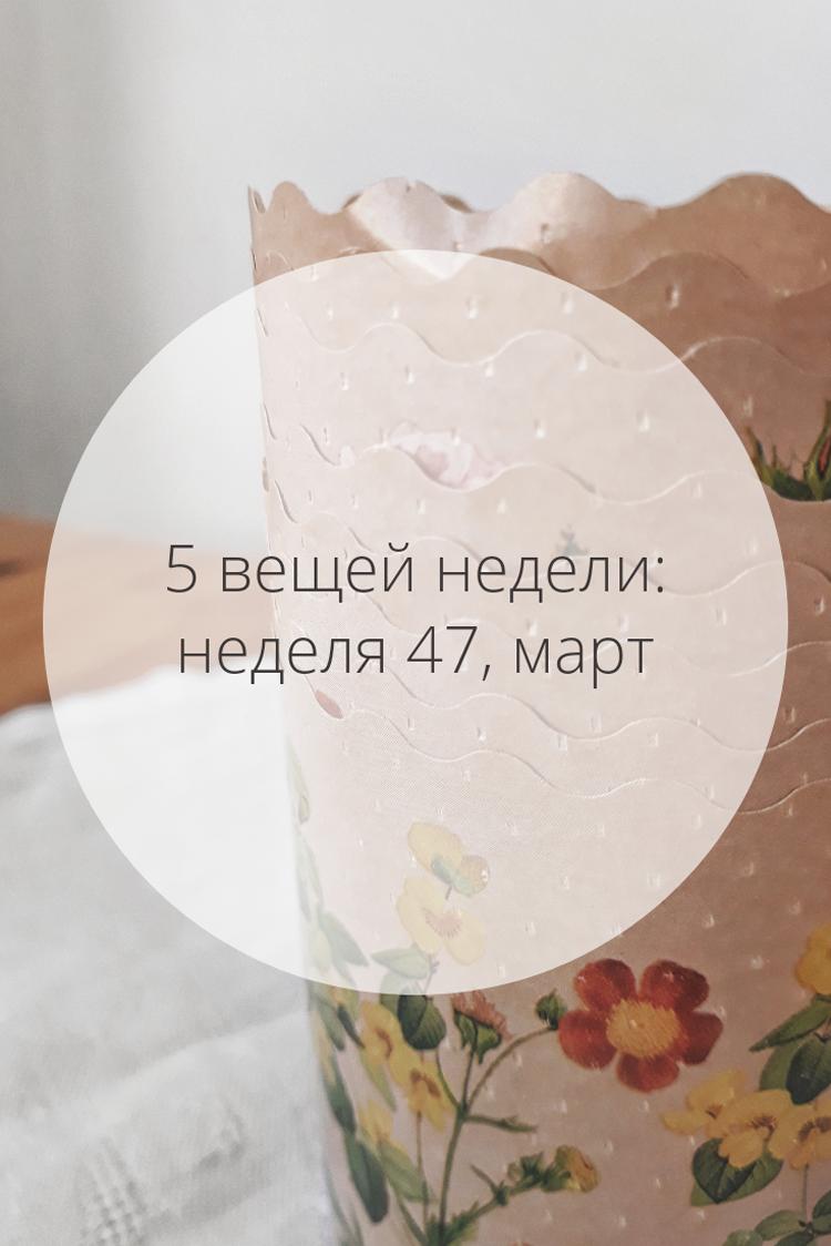 5 вещей недели: неделя 47, март | Slow Life Blog