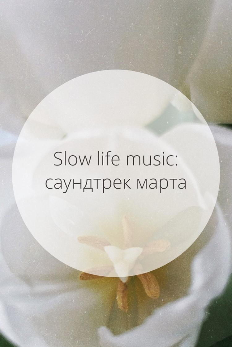 Slow Life music: саундтрек марта | Slow Life Blog