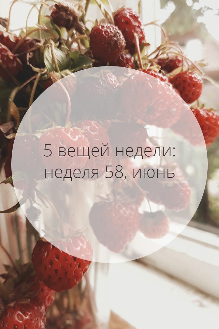5 вещей недели: неделя 58, июнь | Slow Life Blog