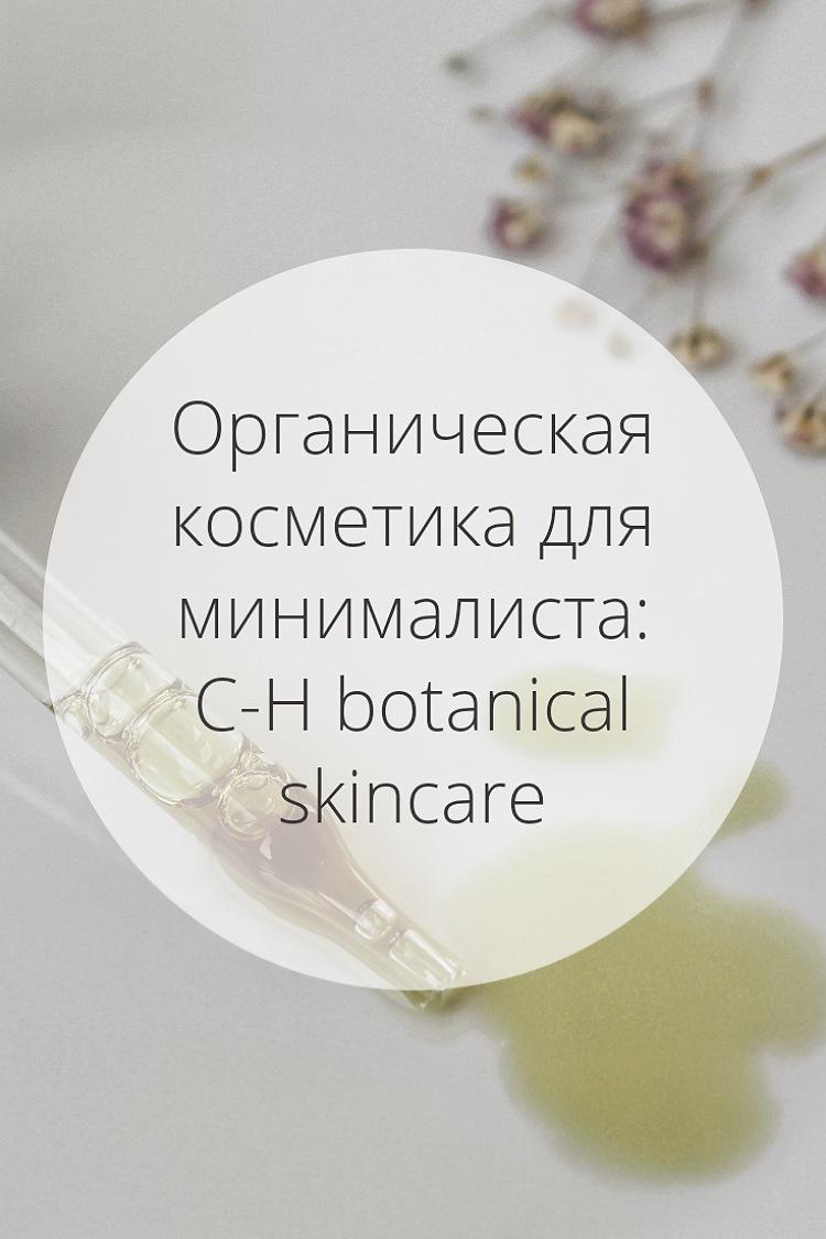 Органическая косметика для минималиста: С-H botanical skincare | Slow Life Blog