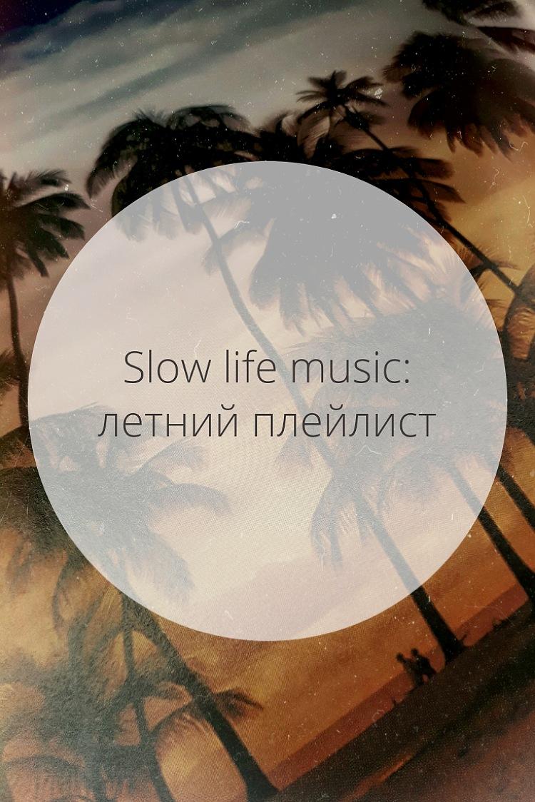 Slow Life music: летний плейлист 2019 | Slow Life Blog
