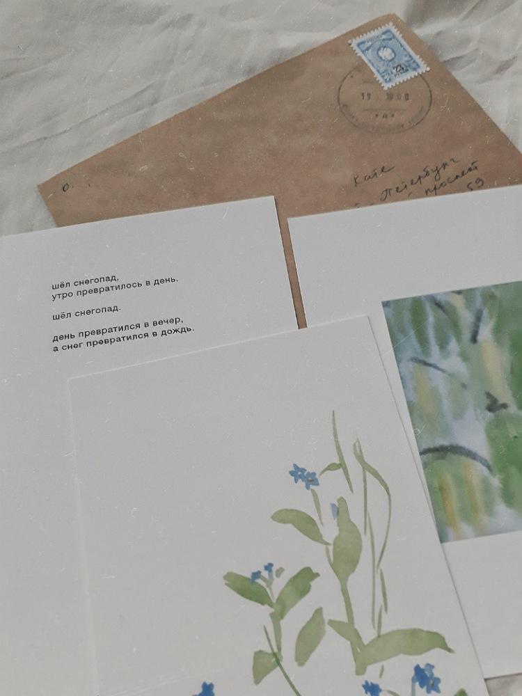 Письмо и открытки | Slow Life Blog