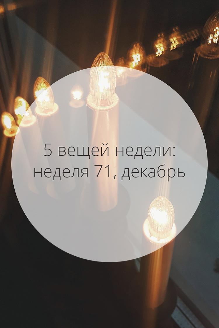 5 вещей недели: неделя 71, декабрь | Slow Life Blog