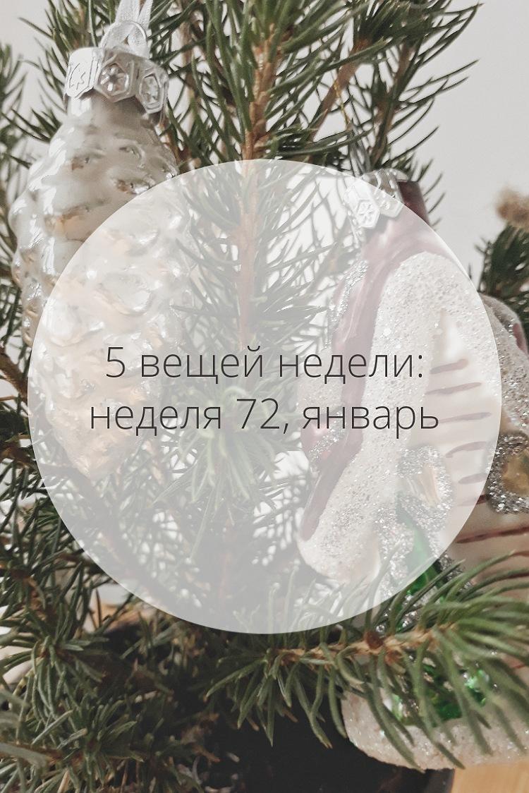 5 вещей недели: неделя 72, январь | Slow Life Blog