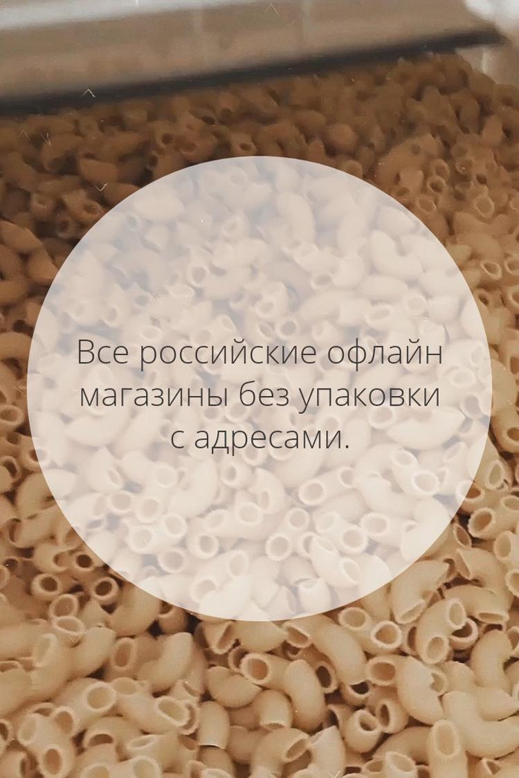 Российские магазины без упаковки с адресами | Slow Life Blog