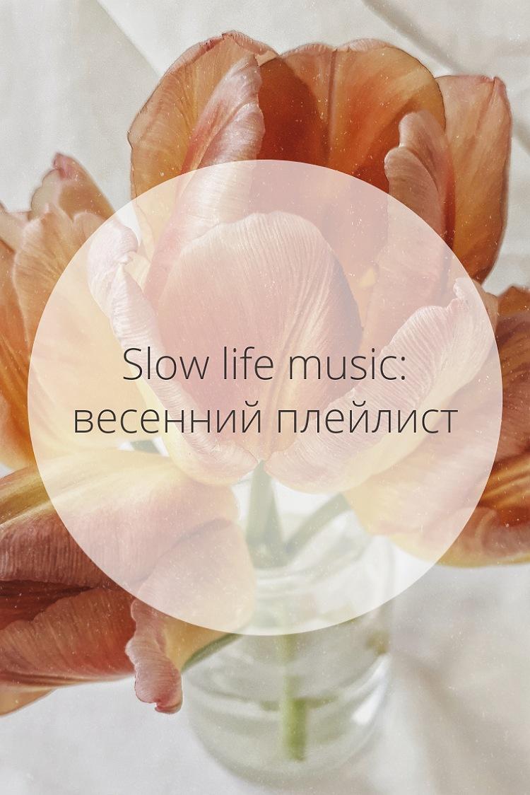 Slow Life music: весенний плейлист | Slow Life Blog